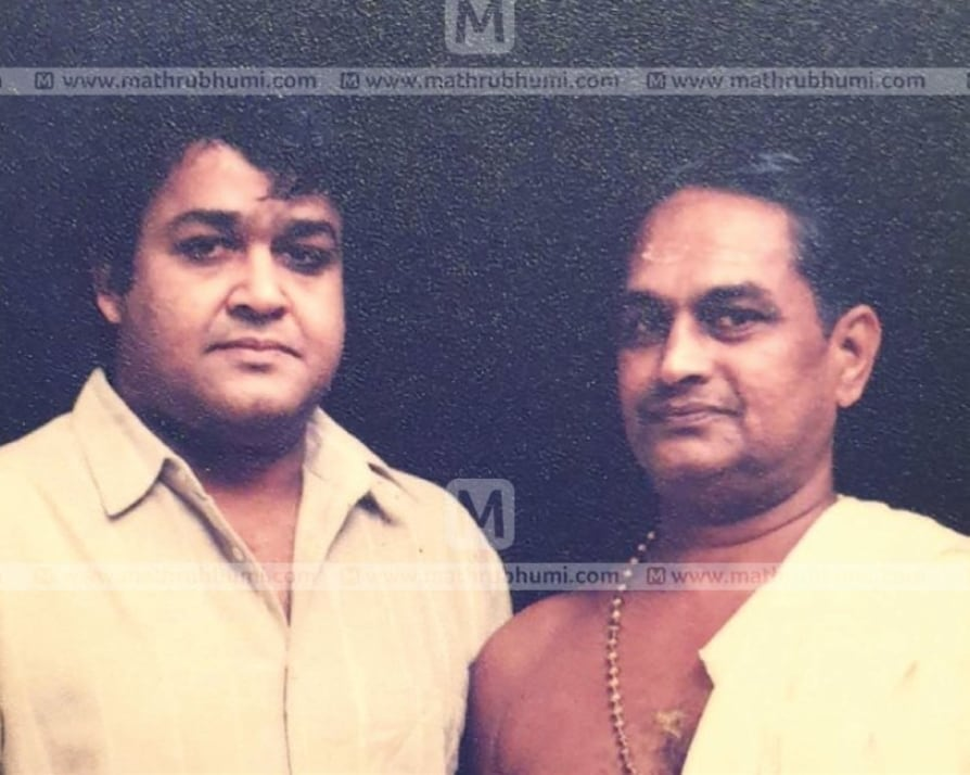 chandrasekhara warrier with mohanlal