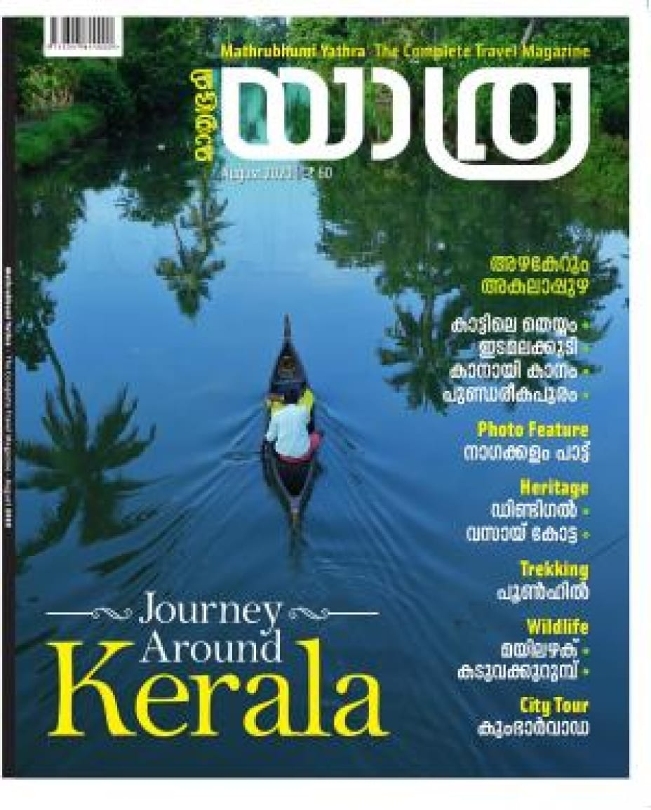 Yathra Cover August 2020