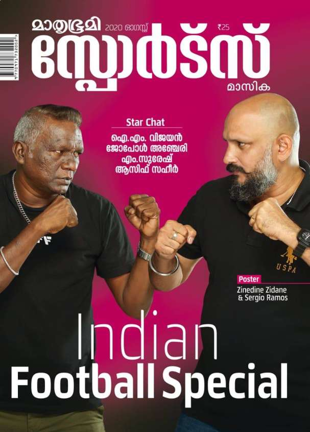 Asif Saheer IM Vijayan Jo Paul Ancheri in football special mathrubhumi sports magazine